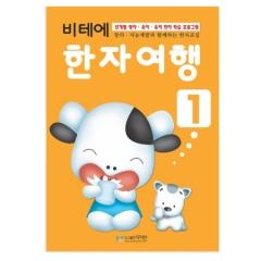 비테에한자여행(1)/유아학습교재,교구