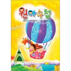 카드보관 원아수첩(노랑)/학원,유치원용품