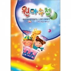 카드보관 원아수첩(주황)/학원,유치원용품