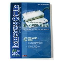 PVC제본표지(비닐커버)/250mic/100p/일반사무용품 >제본표지
