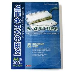 PVC제본표지(비닐커버)/300mic/100p/일반사무용품 >제본표지