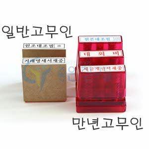 거래명세서재중스탬프/만년고무인/고무도장/stamp(50x10x60mm)