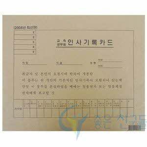 교육공무원 인사기록카드(2010년 개정판)