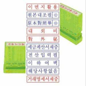 만년스탬프/만년고무인/stamp(50x10x60mm)