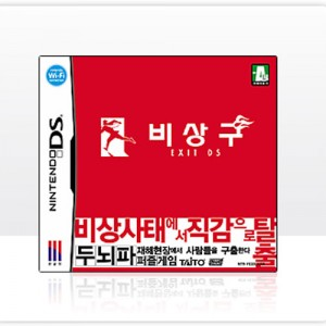 [60%할인] 닌텐도 DS 비상구 -EXIT DS