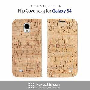 [포레스트그린] Galaxy S4 Flip cover FHCS-405 cork natural