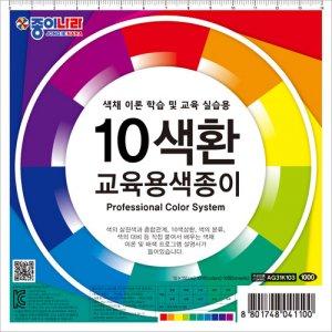 10색환교육용색종이(