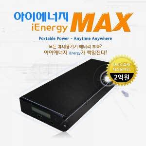 [아타글로벌] 휴대용 야외전원 아이에너지MAX 멀티충전기 100,000mAh