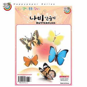 [해피페이퍼] 나비만들기