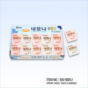 300네모나지우개(1갑=30개)
