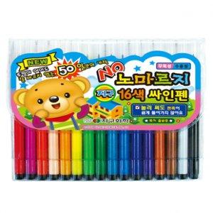 노마르지 싸인펜