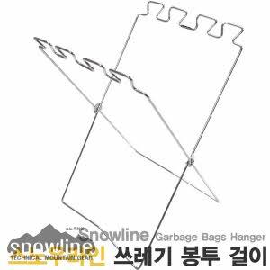 [스노우라인] 쓰레기 봉투걸이