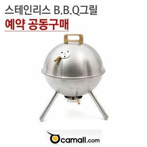 [오캠몰] 스테인리스 BBQ 그릴