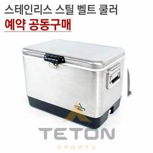 [테톤] 스테인레스 스틸 벨트 쿨러