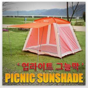 [캠핑스토리] 피크닉 썬쉐이드 / 그늘막텐트(4-5인용)