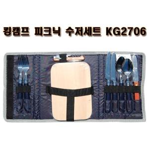 [킹캠프] 피크닉 수저세트 KG-2706