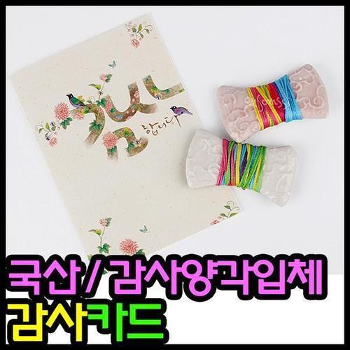 2000 감사카드(솜씨)/카드 축하카드 선물카드