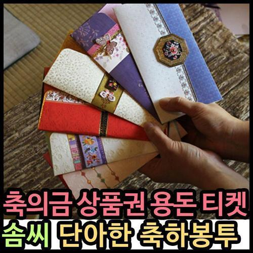 2000 솜씨 자수 단아한 축하봉투 용돈봉투 축의금 상품권 티켓