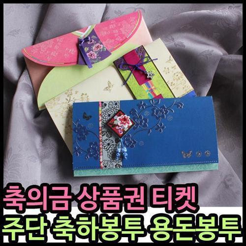 3500 솜씨 주단 감사봉투 용돈봉투 핸드메이드 축의금/상품권/티켓 선물봉투