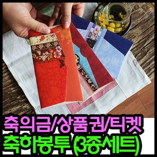 3000 알뜰 축하봉투 3종3개입 용돈봉투 감사선물봉투