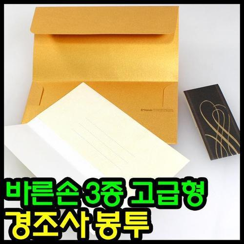 2500 축하봉투(바른손)/봉투 축하봉투 선물봉투