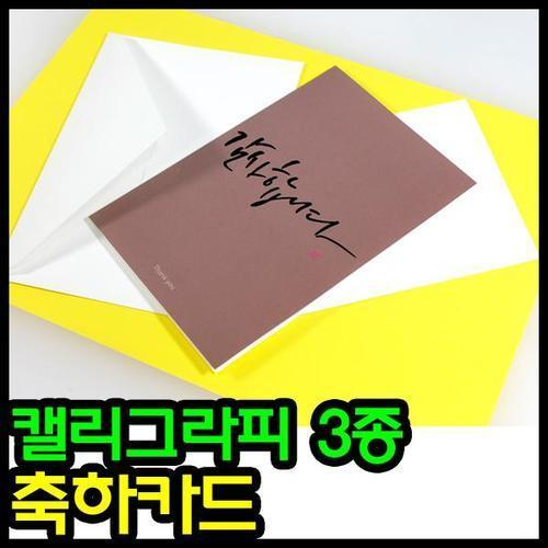 2000 캘리 축하카드/카드 축하카드 감사카드