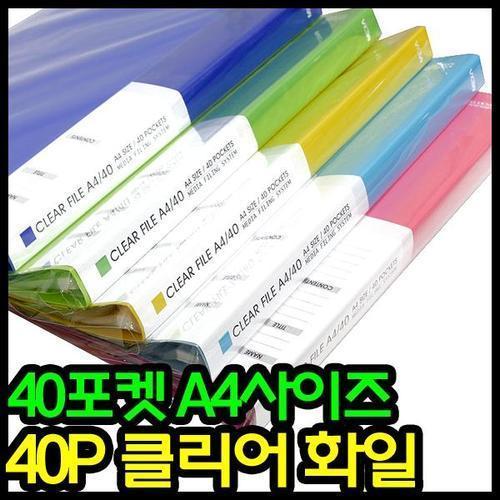 4000 클리어화일 a4 40p 클리어파일 서류화일