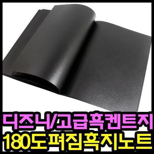 3000 흑지노트 미키 스티치/캐릭터노트 검정공책 공책