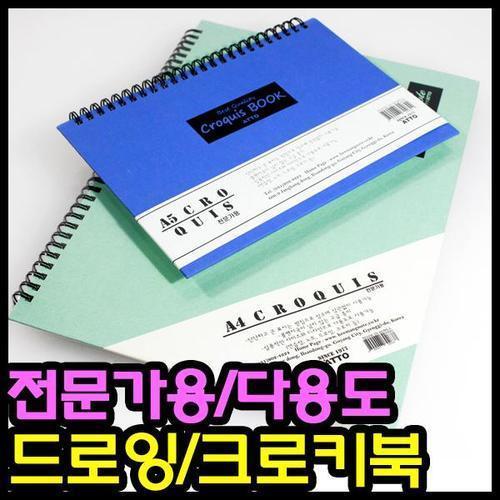 6000 전문가용 크로키북 A4/드로잉북 전문가용
