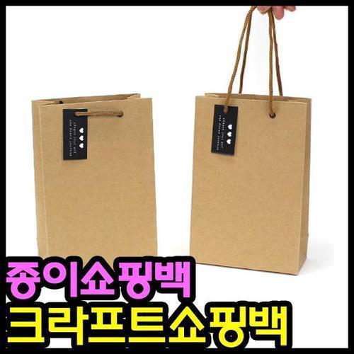 800 무지 크라프트 쇼핑백 7호 종이쇼핑백 종이가방 무지쇼핑백
