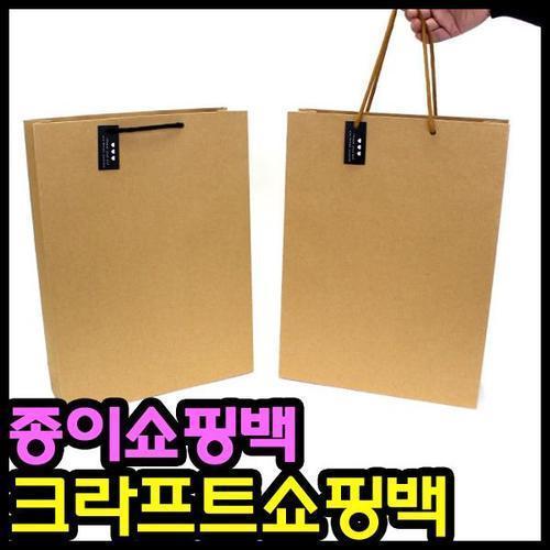 2000 무지 크라프트 쇼핑백 1호/종이쇼핑백 종이가방 무지쇼핑백