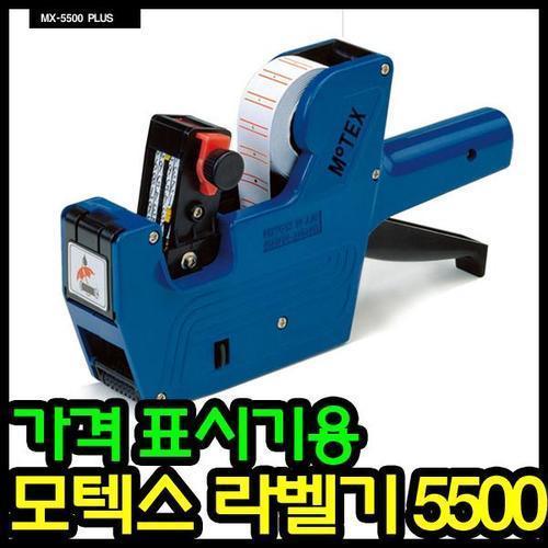 모텍스 라벨기 5500 플러스/가격라벨기 스티커라벨기