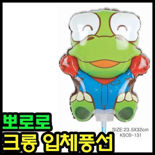 3000 캐릭터풍선 크롱/풍선캐릭터 파티풍선 파티용품