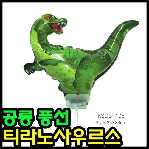 2000 캐릭터풍선 티라노/풍선캐릭터 파티풍선 파티용품