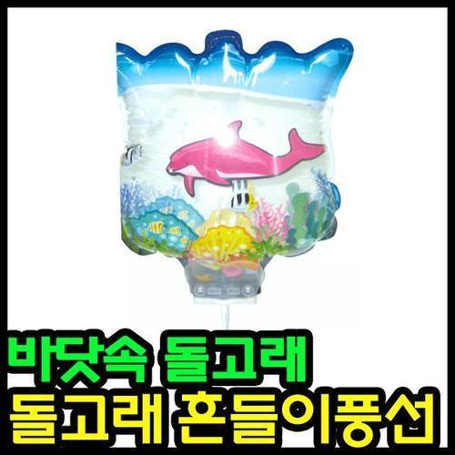2000 흔들이풍선 돌고래/풍선캐릭터 파티풍선 파티용품