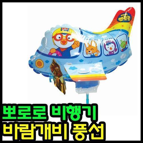 4000 캐릭터풍선 뽀로로 비행기/풍선캐릭터 파티풍선 파티용품
