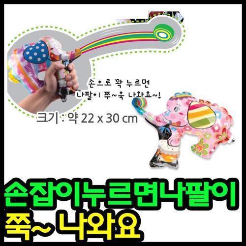 2500 나팔풍선 코끼리/풍선캐릭터 파티풍선 파티용품