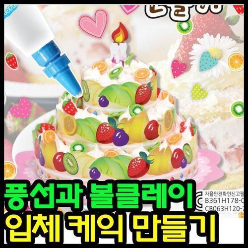 9000 짜요클레이 케이크만들기 풍선캐릭터 파티풍선 파티용품