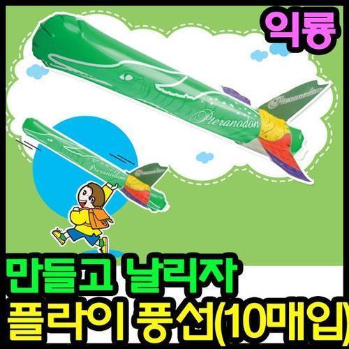 10000 익룡 풍선(10개입)/막대풍선 이벤트풍선