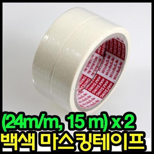 백색 마스킹테이프 24x15m/종이테이프 디자인테이프