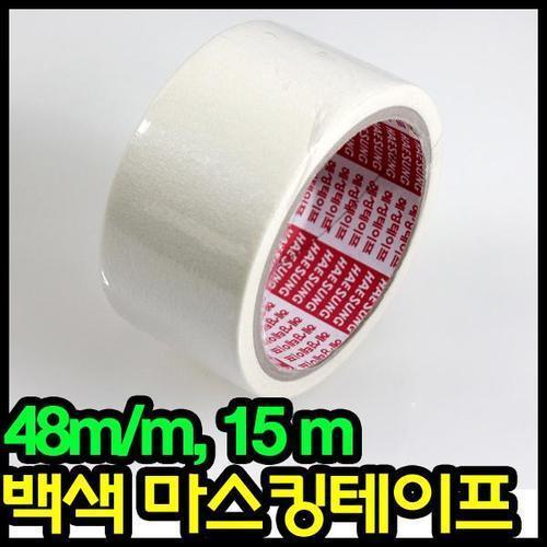 백색 마스킹테이프(48*15m)/종이테이프 디자인테이프