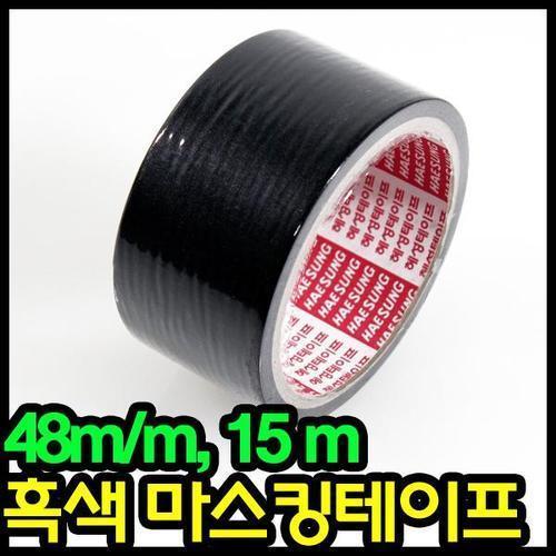 흑색 마스킹테이프(48*15m)/종이테이프 디자인테이프