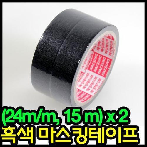 흑색 마스킹테이프(24*15m)/종이테이프 디자인테이프
