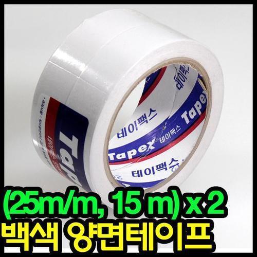 강력 양면 테이프 25mm x 15m 2입/서통 박스테이프