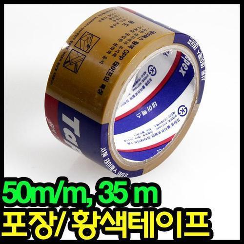 황색 OPP 테이프 50mm x 35m/서통 불투명 박스테이프