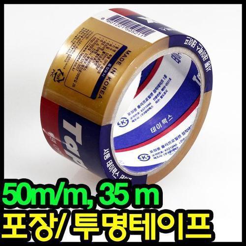 OPP 투명테이프 50mm x 35m/서통 박스테이프