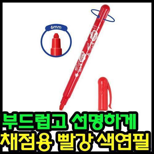 8400 교사채점용 빨강 색연필 12자루 아모스 파스넷 빨강색연필