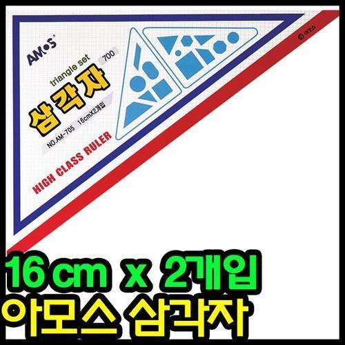 700 삼각자(아모스)/삼각자세트 학용품