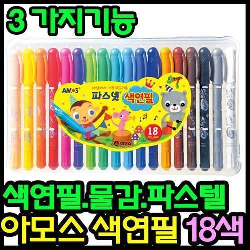 아이윙스 12000 아모스 파스넷 색연필 18색 3가지기능