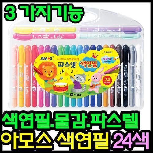아이윙스 16000 아모스 파스넷 색연필 24색 3가지기능